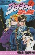 ジョジョの奇妙な冒険、コミック1巻です。漫画の作者は、荒木飛呂彦です。