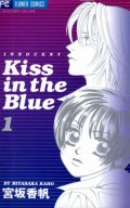 KissintheBlue 宮坂香帆