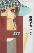 H(エイチ) 桜井まちこ