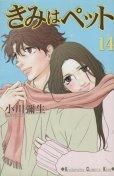小川彌生の、漫画、きみはペットの最終巻です。