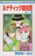 ルナティック雑技団、コミック本3巻です。漫画家は、岡田あーみんです。