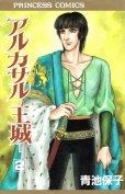 アルカサル-王城-、単行本2巻です。マンガの作者は、青池保子です。