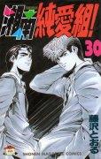 藤沢とおるの、漫画、湘南純愛組の表紙画像です。