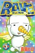 RAVE(レイヴ)、コミック本3巻です。漫画家は、真島ヒロです。