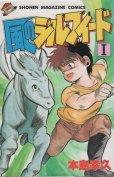 風のシルフィード、コミック1巻です。漫画の作者は、本島幸久です。