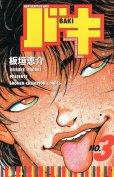 バキ、コミック本3巻です。漫画家は、板垣恵介です。