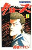 クローズ、コミック1巻です。漫画の作者は、高橋ヒロシです。