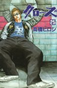 高橋ヒロシの、漫画、クローズの表紙画像です。