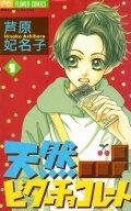 天然ビターチョコレート 芦原妃名子