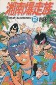 湘南爆走族、単行本2巻です。マンガの作者は、吉田聡です。