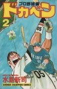 ドカベンプロ野球編、単行本2巻です。マンガの作者は、水島新司です。