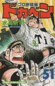 水島新司の、漫画、ドカベンプロ野球編の表紙画像です。
