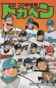 水島新司の、漫画、ドカベンプロ野球編の最終巻です。