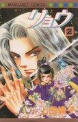 リョウ、単行本2巻です。マンガの作者は、上田倫子です。