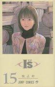 桂正和の、漫画、アイズの最終巻です。