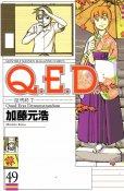 画像4: QED証明終了 加藤元浩