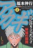 アカギ、漫画本の1巻です。漫画家は、福本伸行です。