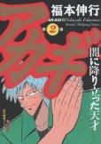 アカギ、コミックの2巻です。漫画の作者は、福本伸行です。