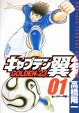 キャプテン翼GOLDEN23、コミック1巻です。漫画の作者は、高橋陽一です。