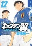 高橋陽一の、漫画、キャプテン翼GOLDEN23の最終巻です。