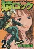 猿ロック、単行本2巻です。マンガの作者は、芹沢直樹です。