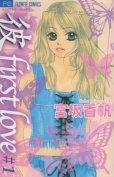 彼ファーストラブ、コミック1巻です。漫画の作者は、宮坂香帆です。