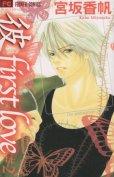 彼ファーストラブ、単行本2巻です。マンガの作者は、宮坂香帆です。