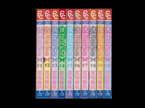 コミックセットの通販は[漫画全巻セット専門店]で!1: 彼ファーストラブ 宮坂香帆