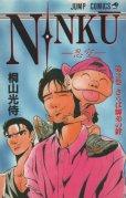 NINKU(忍空)、コミック本3巻です。漫画家は、桐山光侍です。