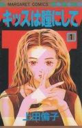 キッスは瞳にして 上田倫子