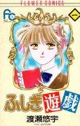 ふしぎ遊戯、コミック1巻です。漫画の作者は、渡瀬悠宇です。