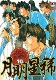 盛田賢司の、漫画、月明星稀さよなら新撰組の最終巻です。
