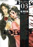 BLOOD+(ブラッドプラス)、コミック本3巻です。漫画家は、桂明日香です。