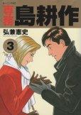 専務島耕作、コミック本3巻です。漫画家は、弘兼憲史です。