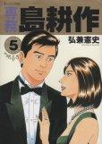 弘兼憲史の、漫画、専務島耕作の最終巻です。