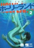 ホーリーランド、単行本2巻です。マンガの作者は、森恒二です。