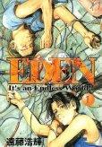 エデン(EDEN)、コミック1巻です。漫画の作者は、遠藤浩輝です。