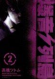 爆音列島、単行本2巻です。マンガの作者は、高橋ツトムです。