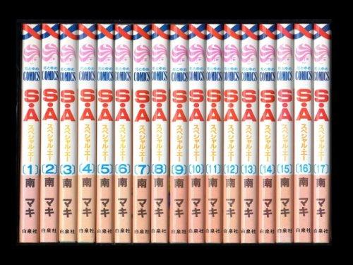 コミックセットの通販は[漫画全巻セット専門店]で!1: S・A(スペシャルエー) 南マキ
