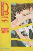 コスプレアニマル、コミック本3巻です。漫画家は、栄羽弥です。