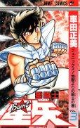 聖闘士星矢(セイントセイヤ)、コミック本3巻です。漫画家は、車田正美です。