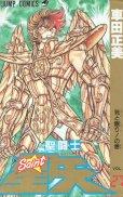 車田正美の、漫画、聖闘士星矢(セイントセイヤ)の表紙画像です。