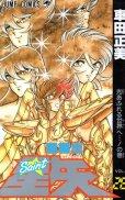 車田正美の、漫画、聖闘士星矢(セイントセイヤ)の最終巻です。