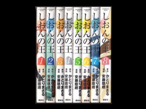 コミックセットの通販は[漫画全巻セット専門店]で!1: しおんの王 安藤慈朗