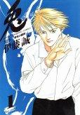 兎野性の闘牌、漫画本の1巻です。漫画家は、伊藤誠です。