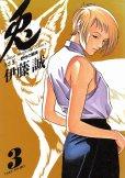 人気コミック、兎野性の闘牌、単行本の3巻です。漫画家は、伊藤誠です。