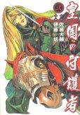 皇国の守護者、単行本2巻です。マンガの作者は、伊藤悠です。