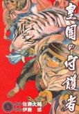 伊藤悠の、漫画、皇国の守護者の最終巻です。