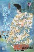 あさきゆめみし、単行本2巻です。マンガの作者は、大和和紀です。