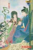 あさきゆめみし、コミック本3巻です。漫画家は、大和和紀です。